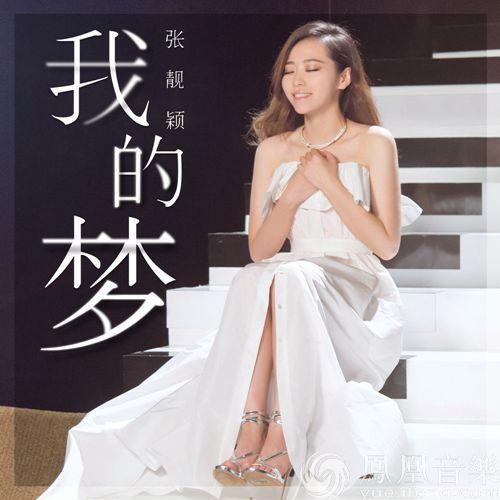《我的梦》MV发布 张靓颖用歌声讲述梦想与追逐