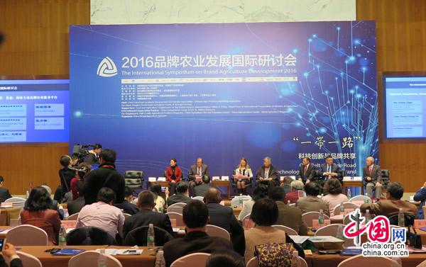 2016品牌农业发展国际研讨会在京召开