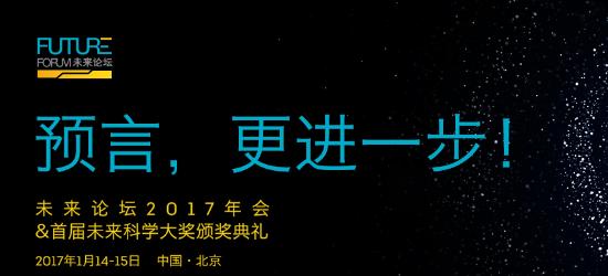 北京 未来/2017年1月14日、15日,一场史无前例的思想盛宴即将在北京开启...