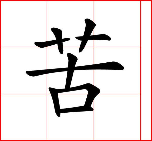 台湾2016年度代表字选出苦。本报资料照片 图片来源:台湾《联合报》 华夏经纬网12月9日讯:据台湾媒体报道,地震、台风不断,两岸关系急冻打击观光业,地价、房屋税双涨。一例一休劳基法砍假让低薪社会劳工处境雪上加霜,连台湾地区领导人蔡英文都说:这是有史以来最痛苦的事情。2016年的台湾,苦啊! 据报道,台湾2016代表字大选票选结果今天下午公布,苦字在51个候选字中拔得头筹,获选为今年的年度代表字。 第1到10名代表字依序为:苦、变、闷、弯、狂、滞、劳、裂、革、转。 其中4字苦、闷