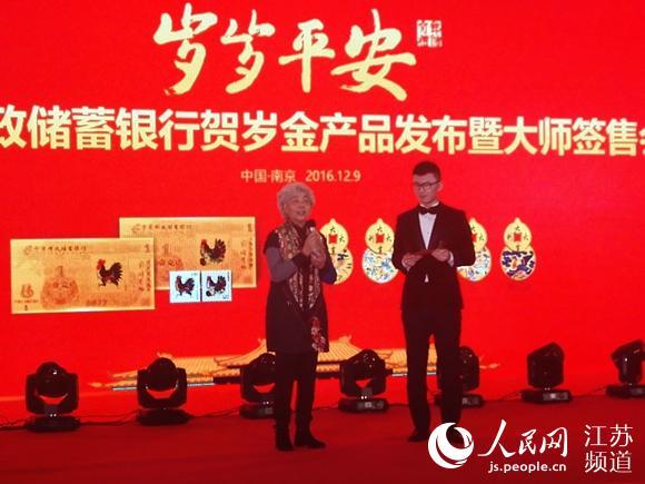 系列三之《鸡年生肖邮票贺岁金》以及与北京故宫文化
