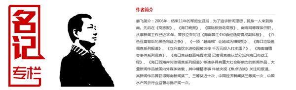 姜飞调查 乐东一原告人自称9年