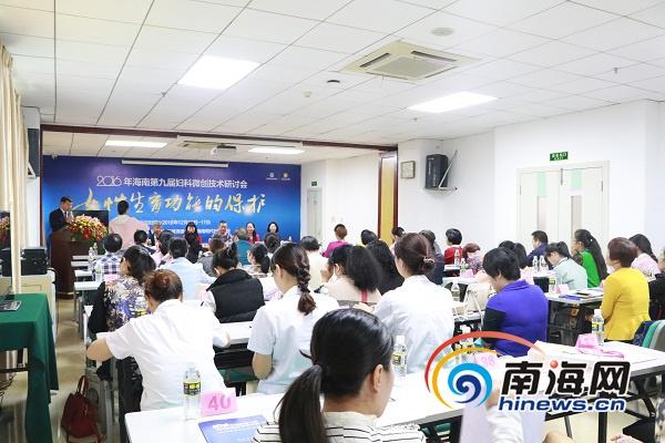 """近百妇科微创学者聚乌鲁木齐 探讨""""女性生育功能的"""