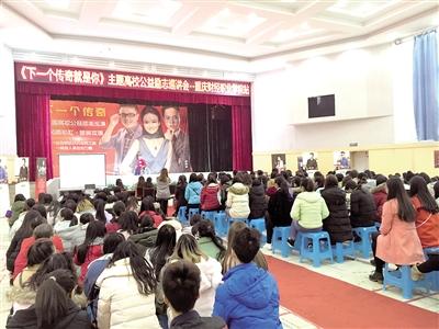 区妇联举办 高校公益励志演讲