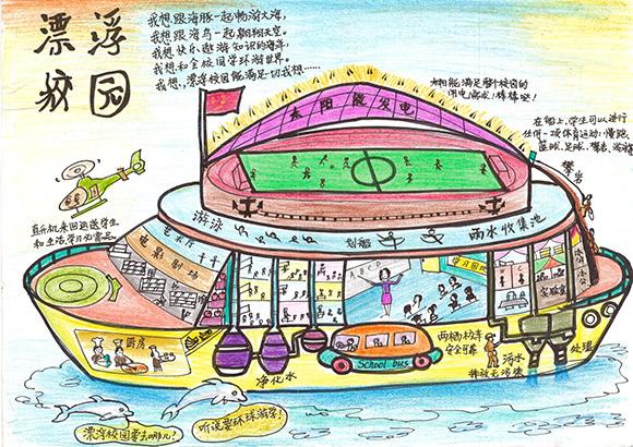 庆市梦想课堂 自然笔记大赛闭幕 用作品分享自然感悟生命