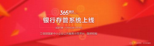 365易贷-工信部国家中小企业公共服务示范平台-国资控股