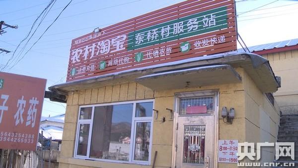 农村电商门面装修图片
