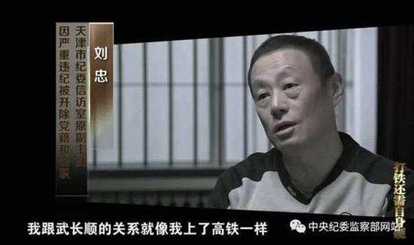 天津纪委内鬼刘忠:我跟武长顺的关系就像上了