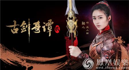 《古剑奇谭二》首曝人物海报 颖儿饰演女一号闻人羽