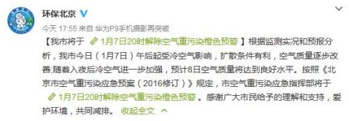 北京市将于7日20时解除空气重污染橙色预警