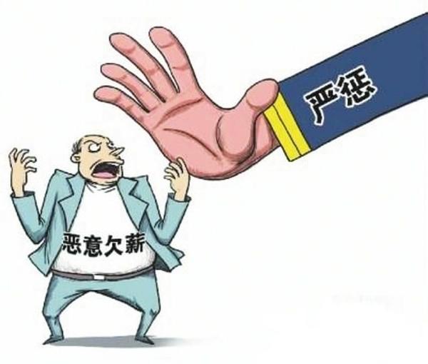 严重欠薪,青岛10家单位上黑名单,将被追究刑事责任