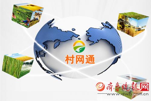 村网通:让农村链接世界!