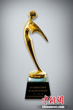 """完美世界等知名企业在本届公益节获得""""2016年度责任品牌奖"""""""
