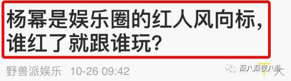 耍大牌,谁红跟谁玩,杨幂到底真性情还是素质差?