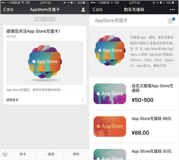 App Store充值卡微信公众号