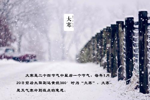 """大寒养生注意防""""五寒"""""""