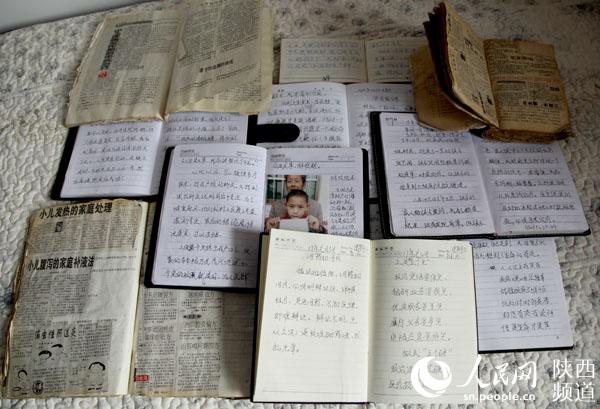 刘永生的部分日记本