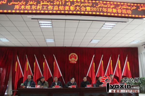 梁超书记参加库木吐尔村表彰大会。