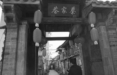 水南古村蔡家巷