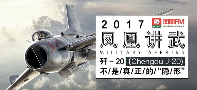 """歼-20不是真正的""""隐形""""?"""