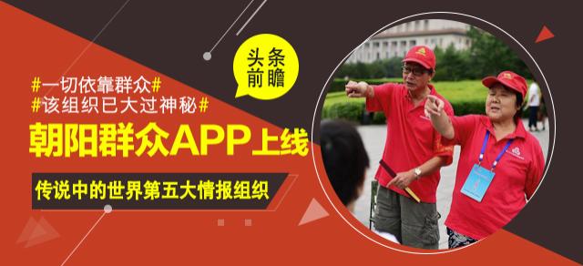 朝阳群众APP上线 传说中的世界第五大情报组织