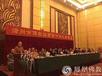 福建漳州市佛协第六次代表大会圆满闭幕 法众法师当选会长