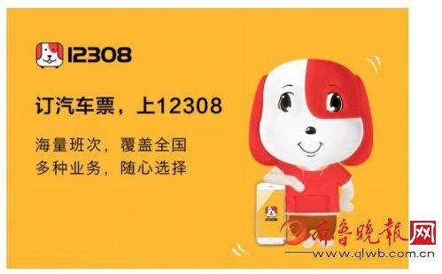 齐鲁晚报02月28日讯:继飞机票,火车票进行实名制后,长途汽车票也将