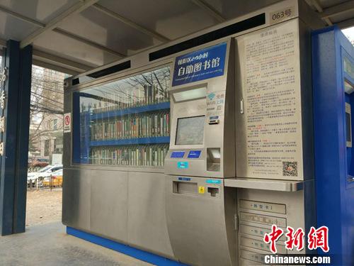 北京街头的自助图书馆。中新网记者 李金磊 摄