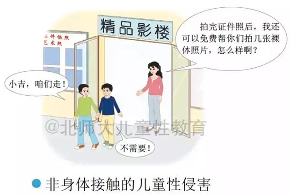 杭州小学生性教育读本引争议,教材课题组:教师