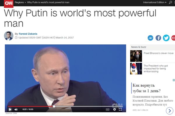 CNN纪录片无底线黑普京 被俄媒怒斥 (图)