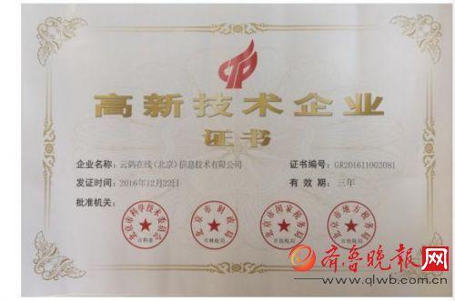企业头条荣获国家高新技术企业证书