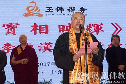 《宝相映辉》汉藏佛教绘画精品联袂亮相上海玉佛禅寺