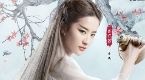 《三生三世》曝人物海報 劉亦菲楊洋羅晉開啟玄幻世界
