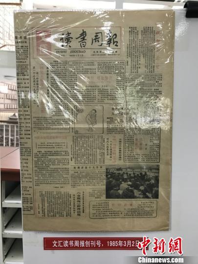 《文汇读书周报》创刊号,问世于1985年 张帆 摄