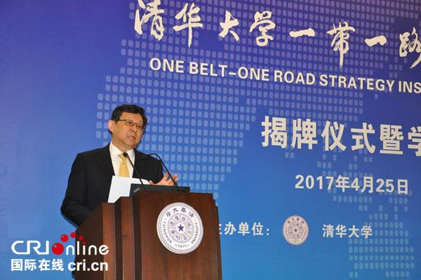 清华大学 一带一路 战略研究院揭牌仪式在京举行