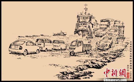图为《重庆老地方组画》之车渡船。 受访者供图 摄