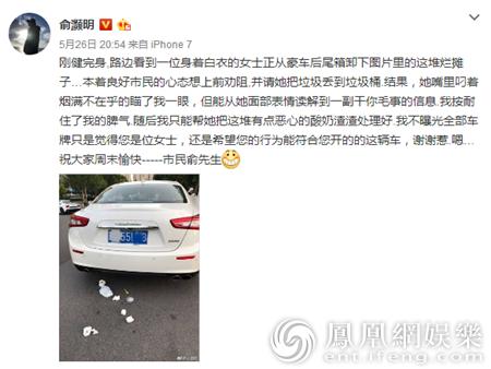 俞灏明劝阻豪车车主乱丢垃圾 希望行为能配得上车