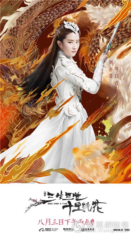 《三生三世十里桃花》提档8.3 手绘海报展三生情缘