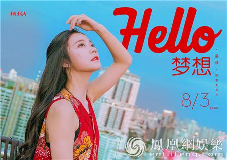 MERA《Hello梦想》曼谷先导片曝光 为梦保驾护航