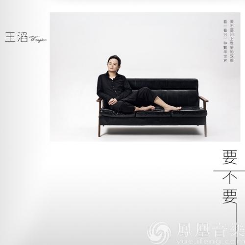 王滔《要不要》单曲上线 聆听音乐人深夜内心独白
