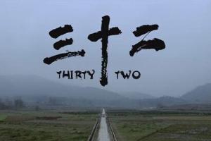 郭柯导演作品:《三十二》