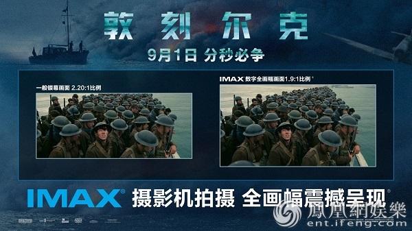 《敦刻尔克》曝幕后特辑 诺兰IMAX摄影机挑战极限