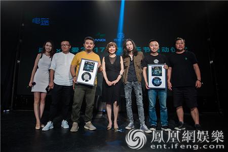 迷笛x麦爱电迷音乐节启动仪式在上海举行 开启电迷新篇章