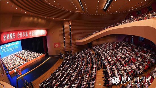 第十二届豫商大会在濮阳召开 共话乡情 合作共赢