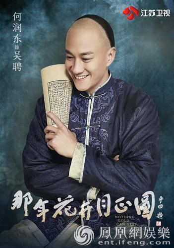 《那年花开》何润东:吴聘就是现在女人想要嫁的老公