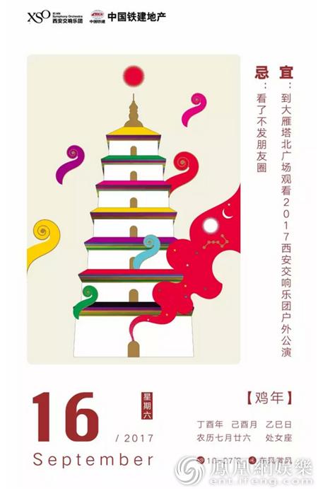 西安交响乐团户外公演明日来袭 大雁塔旁奏响城市乐章
