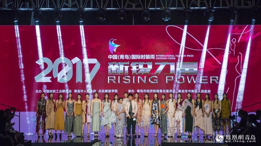 历时5天,2017中国(青岛)国际时装周于9月19日晚在青岛奥帆基地大剧院