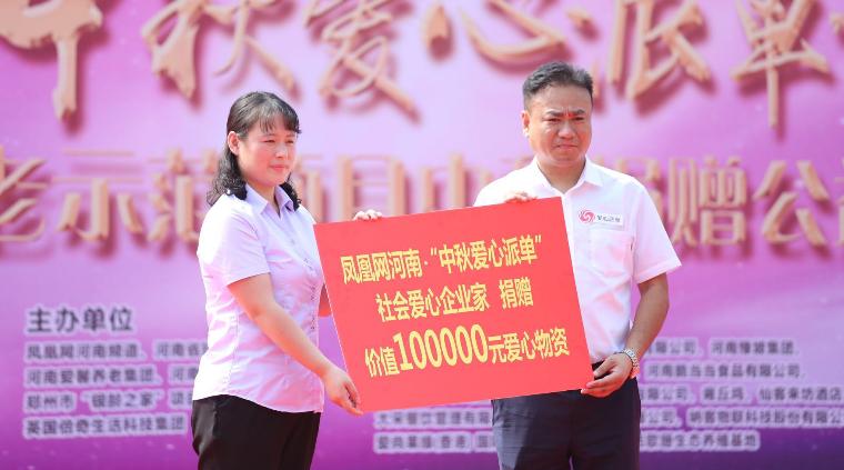 凤凰网河南捐赠价值10万元物资