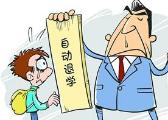 """高中生举报学校疑遭""""被退学"""",校方:班主任个人行为"""