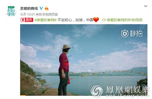 《亲爱的客栈》歌颂大美祖国 刘涛献唱《我爱你中国》
